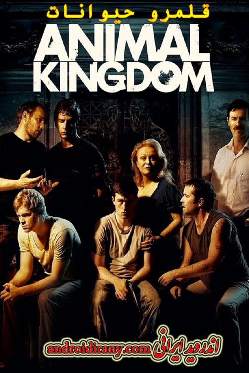 دانلود فیلم دوبله فارسی قلمرو حیوانات Animal Kingdom 2010