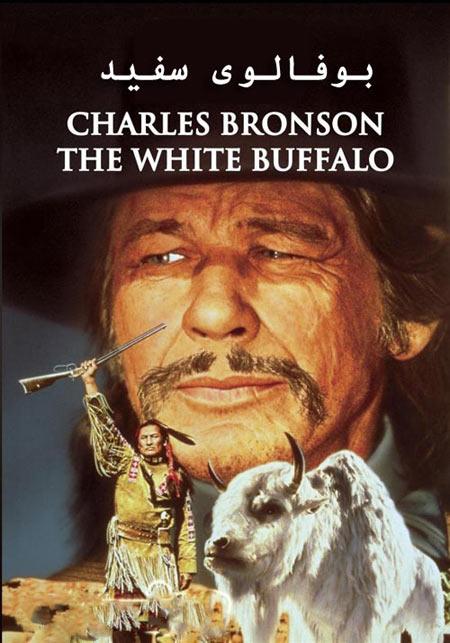 دانلود فیلم دوبله فارسی بوفالوی سفید 1977 The White Buffalo