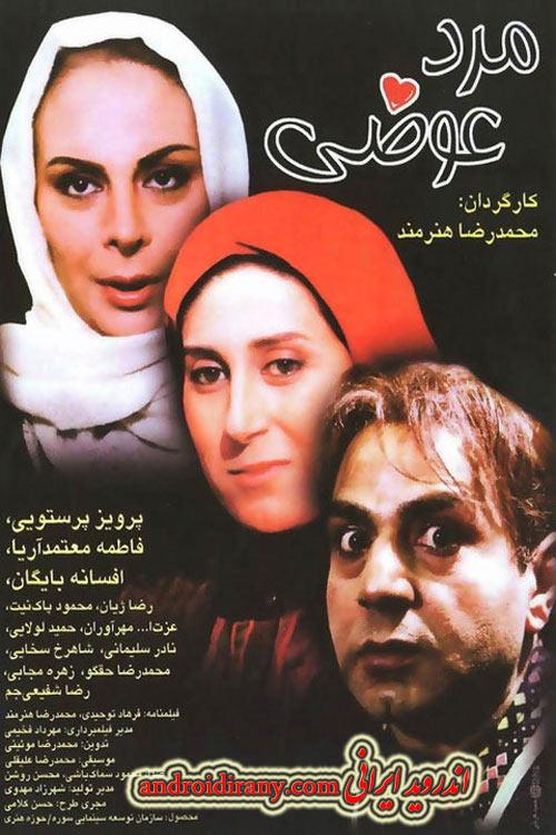 دانلود فیلم ایرانی مرد عوضی 1376 Marde Avazi