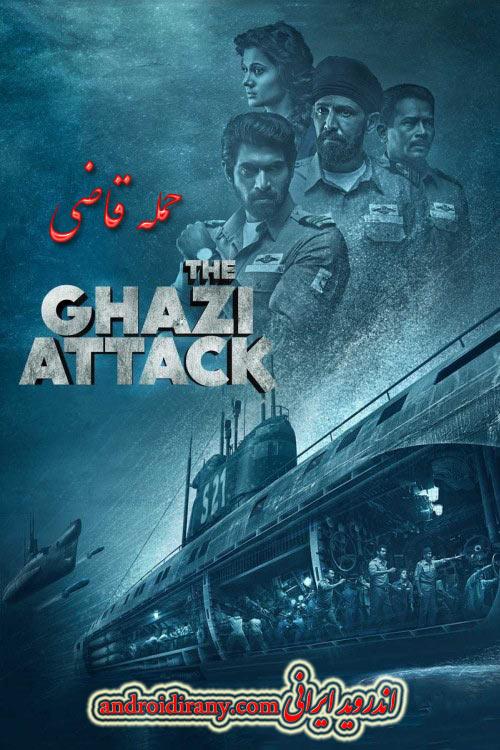 دانلود فیلم دوبله فارسی حمله قاضی The Ghazi Attack 2017