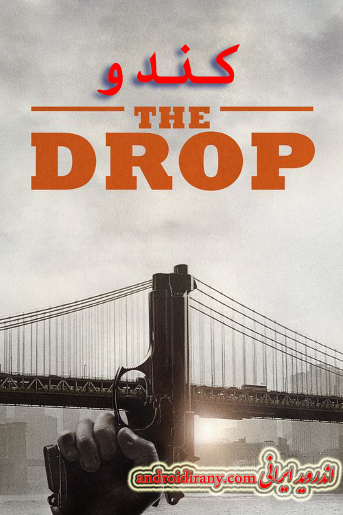 دانلود فیلم دوبله فارسی کندو The Drop 2014