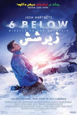 دانلود فیلم زیر شش(6) 2017 با دوبله فارسی