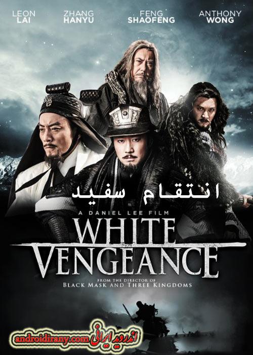 دانلود فیلم دوبله فارسی انتقام سفید White Vengeance 2011