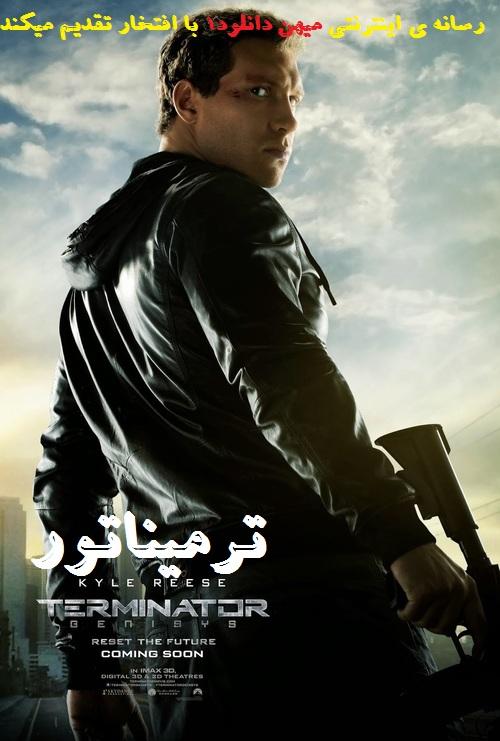 دانلود سریال ترمیناتور با دوبله فارسی