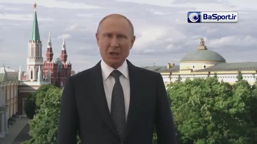 پیام پوتین به مناسبت جام جهانی 2018 روسیه