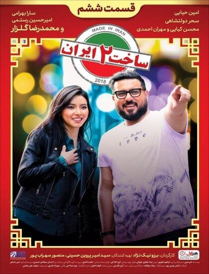 قسمت ششم سریال ساخت ایران 2