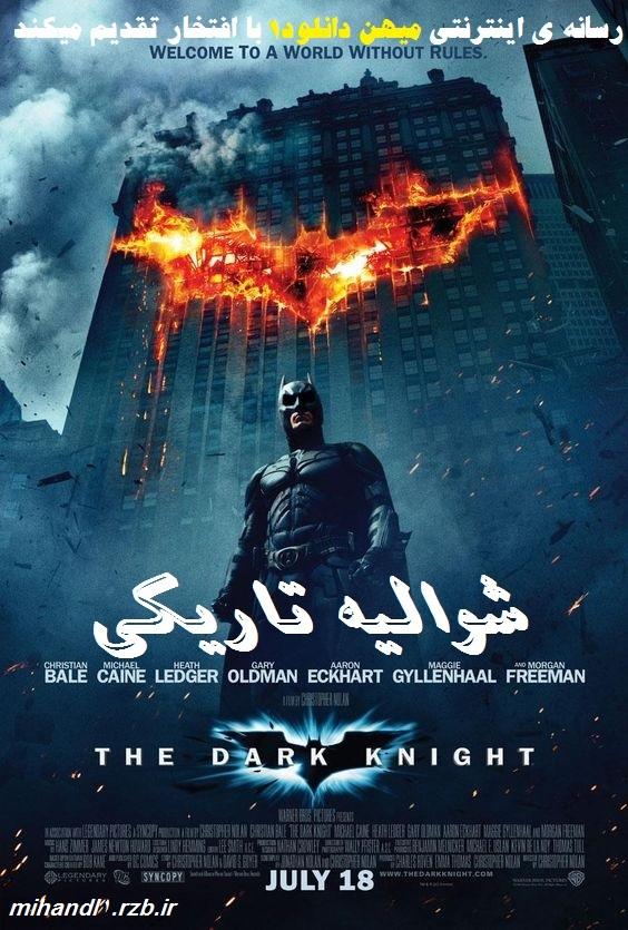 دانلود فیلم شوالیه تاریکی The Dark Knight 2008 با دوبله فارسی