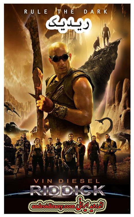 دانلود فیلم دوبله فارسی ریدیک Riddick 2013