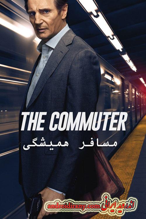 دانلود فیلم دوبله فارسی مسافر همیشگی The Commuter 2018