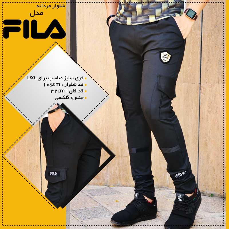 خرید شلوار مردانه مدل Fila با تخفیف فقط 39 تومان
