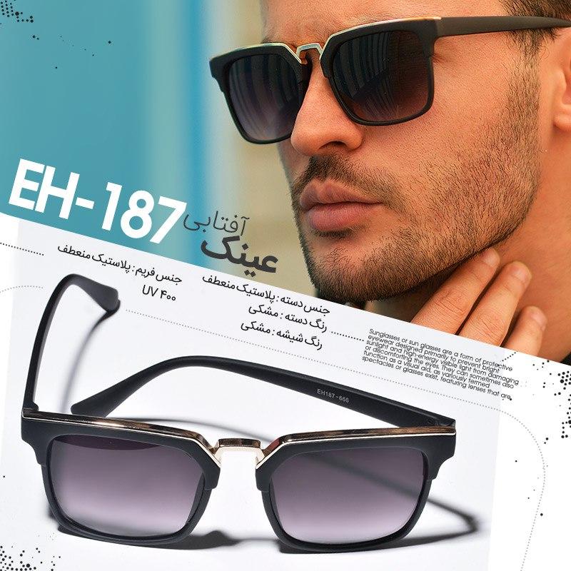 خرید عينك آفتابي EH187مشكي با تخفیف فقط 29 تومان