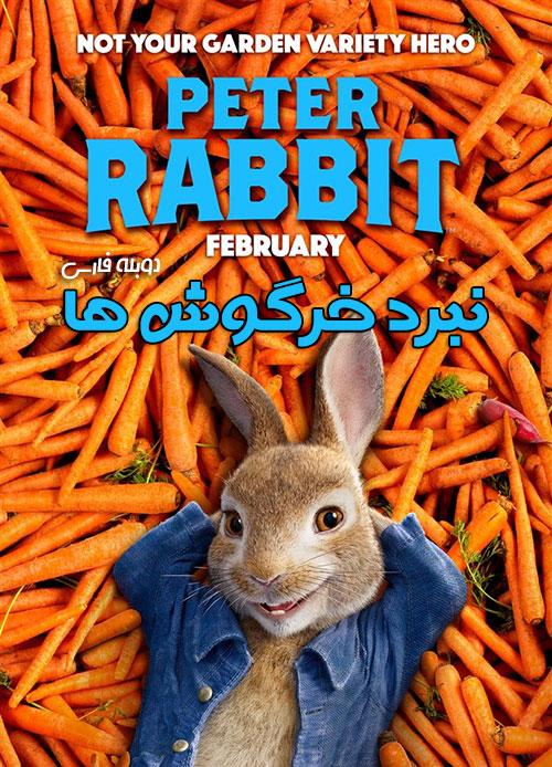 دانلود انیمیشن نبرد خرگوش ها با دوبله فارسی Peter Rabbit 2018