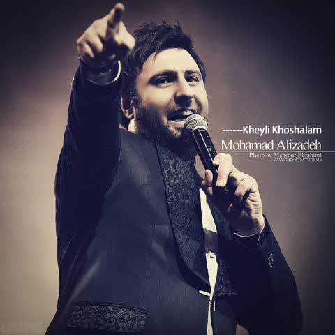 نسخه بیکلام آهنگ خیلی خوشحالم از محمد علیزاده