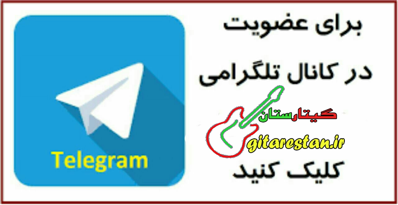 عضویت در کانال تلگرام گیتارستان