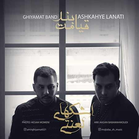 http://rozup.ir/view/2551109/Amir-Ghiyamat-%E2%80%93-Ashkhay-Lanati.jpg
