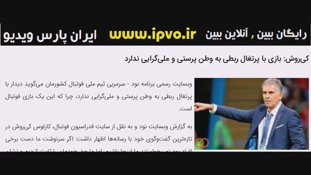 آیا کی روش وطن پرستی خود را نسبت به بازی پرتغال با ایران نشان خواهد