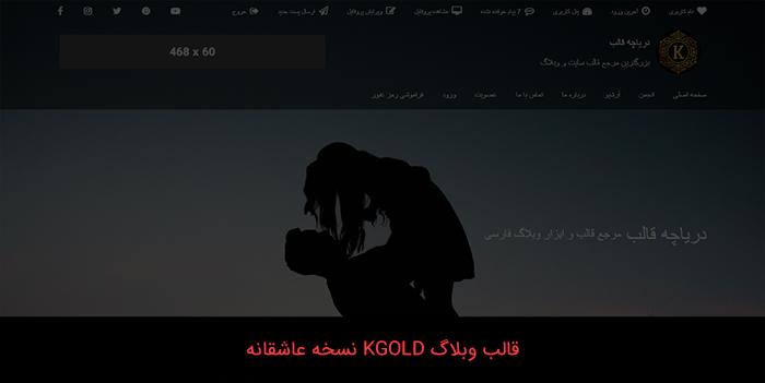 دانلود قالب KGOLD نسخه عاشقانه برای وبلاگ