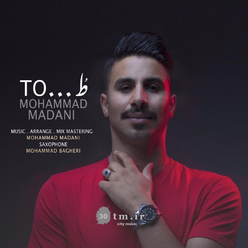 دانلود آهنگ جدید محمد مدنی بنام تو (خدا)