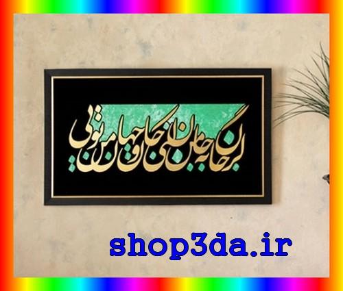 خرید آنلاین انواع تابلو معرق با قیمت ارزان و با کیفیت