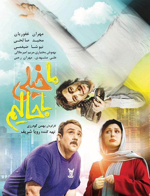 دانلود فیلم ایرانی کمدی ما خیلی باحالیم