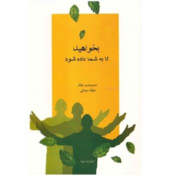 معرفی و خرید کتاب بخواهید تا به شما داده شود