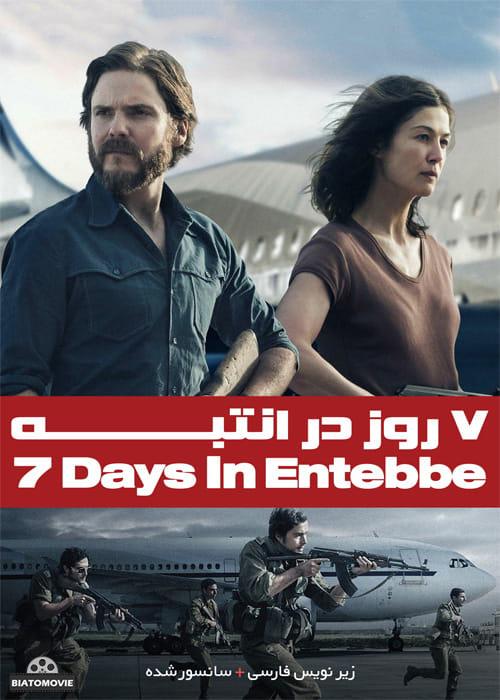 دانلود فیلم 7 Days in Entebbe 2018 هفت روز در انتبه با زیرنویس فارسی