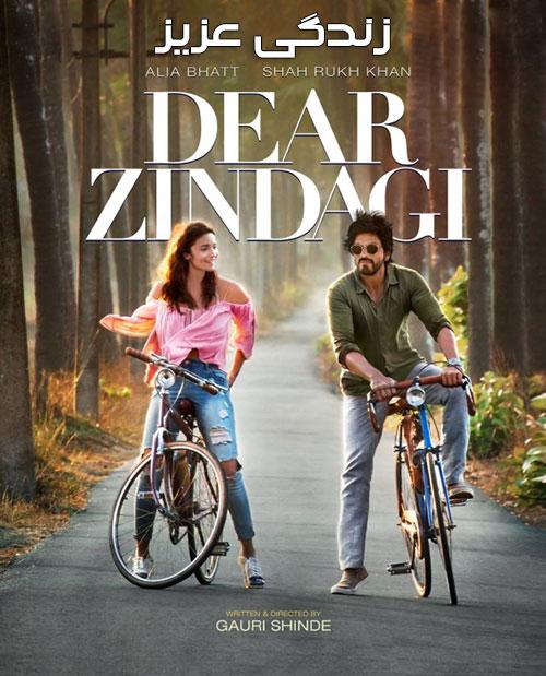 دانلود فیلم زندگی عزیز Dear Zindagi 2016 دوبله فارسی