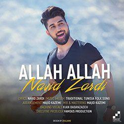 آهنگ جدید نوید زردی به نام الله الله