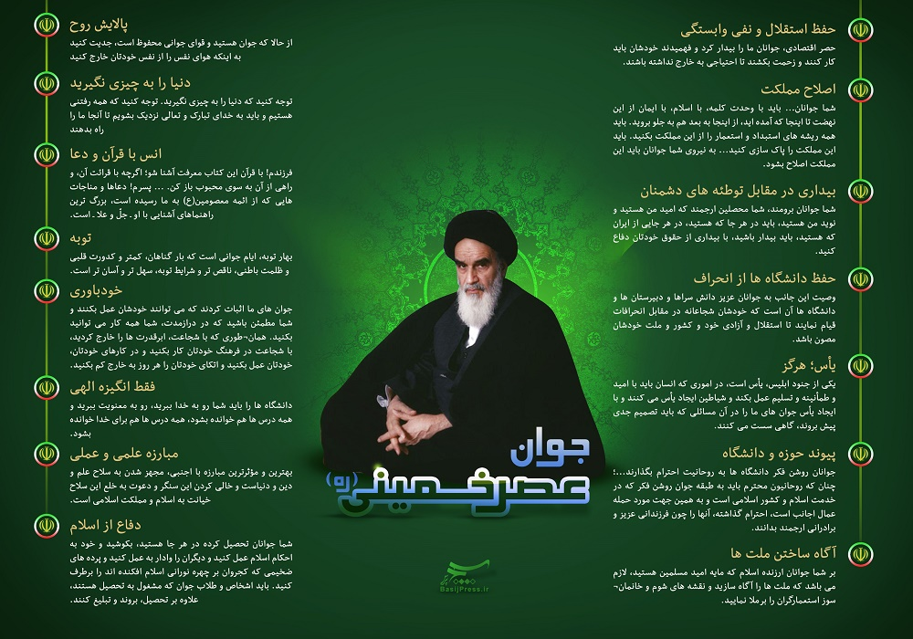 http://rozup.ir/view/255740/Info-Imam_larg1.jpg