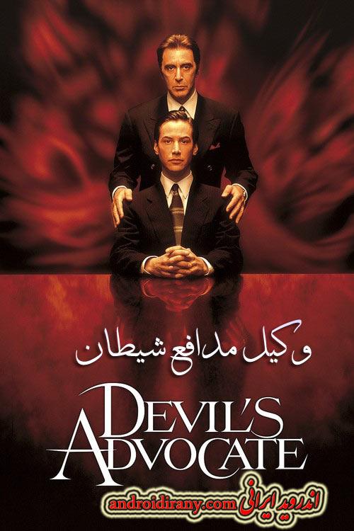 دانلود فیلم دوبله فارسی وکیل مدافع شیطان The Devils Advocate 1997
