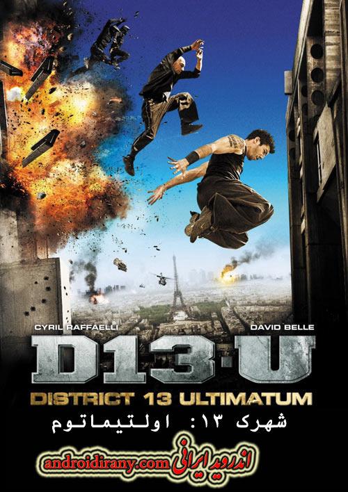 دانلود فیلم دوبله فارسی شهرک۱۳:اولتیماتوم District 13 Ultimatum 2009