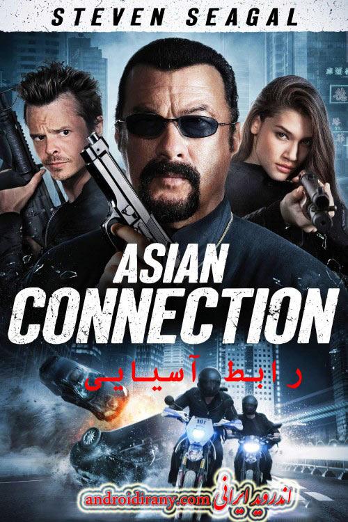 دانلود فیلم دوبله فارسی رابط آسیایی The Asian Connection 2016