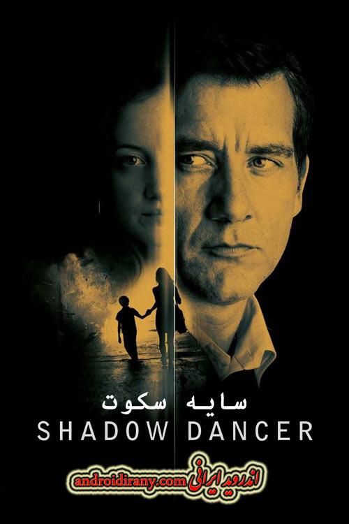 دانلود فیلم دوبله فارسی سایه سکوت Shadow Dancer 2012