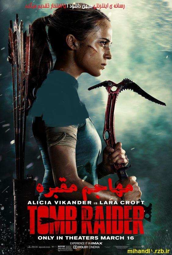 دانلود فیلم Tomb Raider 2018 مهاجم مقبره با دوبله فارسی