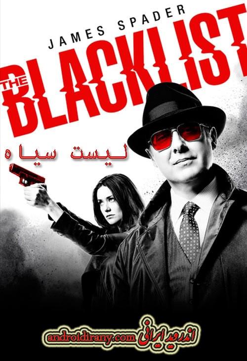 دانلود سریال دوبله فارسی لیست سیاه The Blacklist