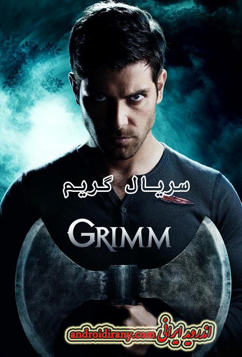 دانلود سریال دوبله فارسی گریم Grimm