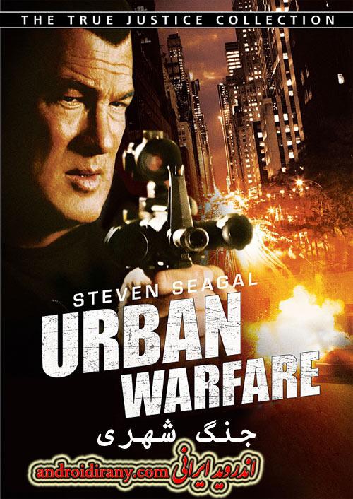 دانلود فیلم دوبله فارسی جنگ شهری Urban Warfare 2012