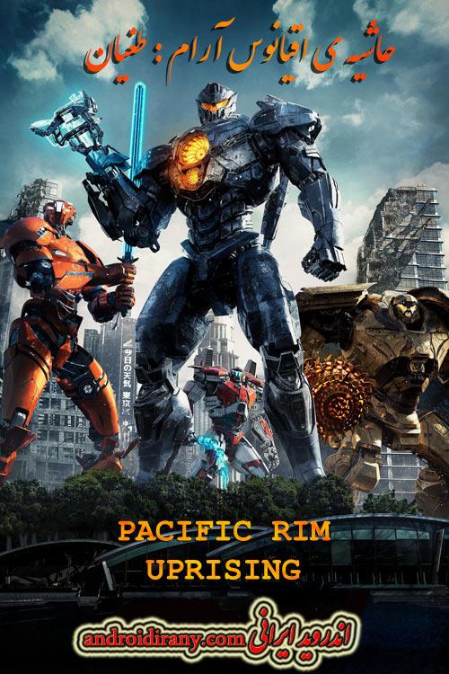 دانلود فیلم دوبله فارسی حاشیه اقیانوس آرام : طغیان Pacific Rim Uprising 2018