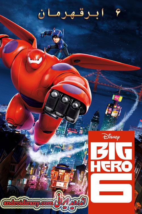 دانلود انیمیشن دوبله فارسی 6 ابرقهرمان Big Hero 6 2014