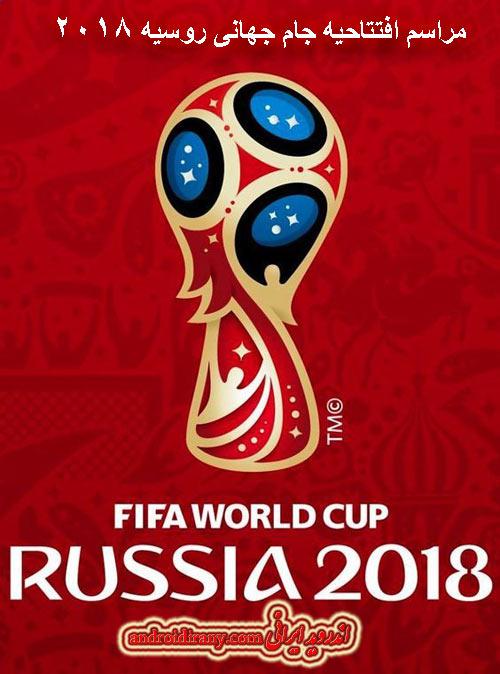 دانلود مراسم افتتاحیه جام جهانی روسیه 2018 World Cup Opening Ceremony