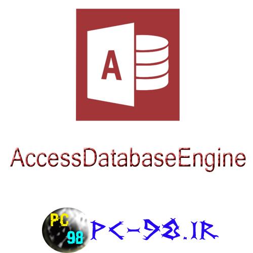 دانلود نرم افزار AccessDatabaseEngine
