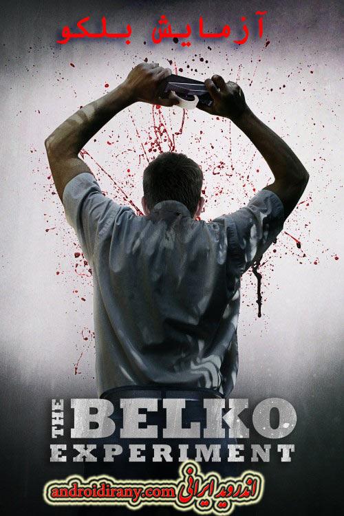 دانلود فیلم دوبله فارسی آزمایش بلکو The Belko Experiment 2016