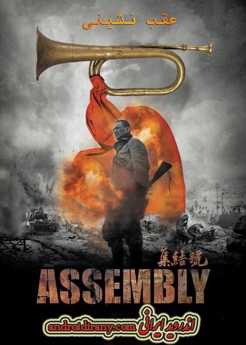 دانلود فیلم دوبله فارسی عقب نشینی Assembly 2007