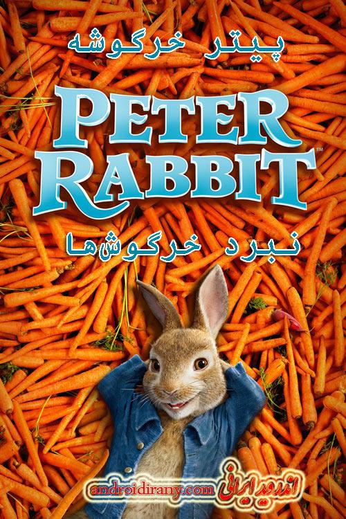 دانلود انیمیشن دوبله فارسی پیتر خرگوشه Peter Rabbit 2018