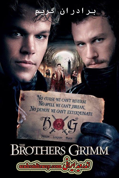 دانلود فیلم دوبله فارسی برادران گریم The Brothers Grimm 2005