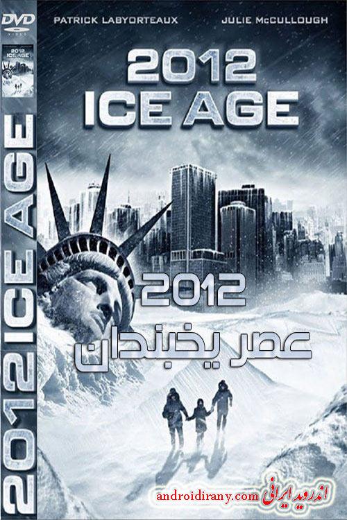 دانلود فیلم دوبله فارسی عصر یخبندان Ice Age 2012