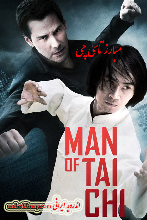 دانلود فیلم دوبله فارسی مبارز تای چی Man of Tai Chi 2013