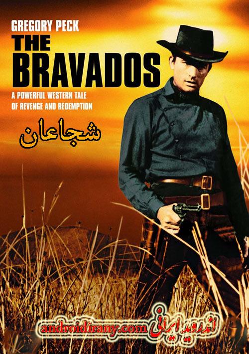 دانلود فیلم دوبله فارسی شجاعان The Bravados 1958