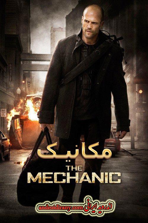 دانلود فیلم دوبله فارسی مکانیک The Mechanic 2011