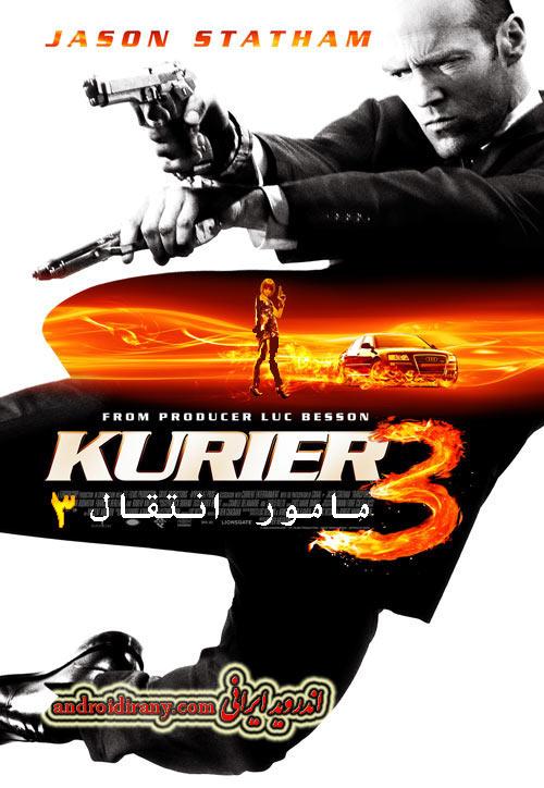 دانلود فیلم دوبله فارسی مامور انتقال 3 Transporter 3 2008